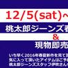 桃太郎ジーンズ2016春夏新作展示会&即売会は12/5から!!!いよいよです!