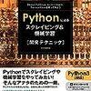 書評:『Pythonによるスクレイピング&機械学習』