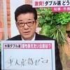 """桜と大阪府知事選「松井氏""""都構想""""封印?」と東大生の官僚離れ"""
