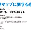 「科学的特性マップ」公表後、はじめて札幌で自治体向け説明会