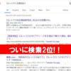 ロレックス正規店巡りブログが検索2位に!!