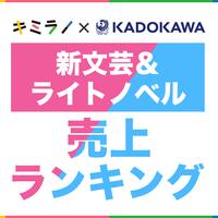 KADOKAWA 新文芸&ライトノベル 週間売上ランキングTOP10