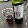 オーガニックワイン!
