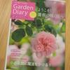 Garden Diary Vol.9