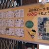 【北海道博物館】松浦武四郎展!お子様向けの無料展示コーナーは自由研究にぴったり!