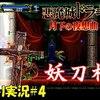 【月下の夜想曲】 999まで鍛えた妖刀村正を引き継いでプレイ#4
