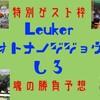6/30(日) 特別ゲスト枠