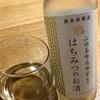 山田養蜂場蜂蜜使用 はちみつのお酒