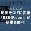 動画をGIFアニメに変換してくれる「EZGIF.com」が簡単&便利