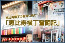 恵比寿横丁の管理に挑む!コミュニティと共存する『恵比寿横丁ビジネス奮闘記』