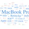 Macbook Proは一年間で価値がいくら下がるのか。