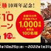 【懸賞情報】東洋水産 マルちゃん正麺 10周年記念!ありが10キャンペーン