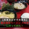 【西東京おすすめ家系】横浜家系ラーメン 大和家に行ってみた!