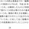 「1年生4人はいじられていた。酷いことはしていない。Aはムスッとしていた。他3人は言われても笑っていた。」(神奈川県、「いじめの重大事態」に関する調査報告書)