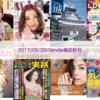 【2017/09/28の新刊】雑誌: 『VOGUE JAPAN』『with』『日本の城』『LDK』など