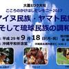 沖縄の神人(かみんちゅー)比嘉良丸さんらのイベント『こころのかけはしセレモニー2017』(沖縄平和祈念堂)