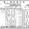 東急電鉄株式会社 第1期決算公告