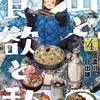 山と食欲と私 第04巻 読破