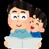 民法の親族法の勉強⑤【実子と認知】
