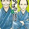 『しゃばけ(2)』畠中恵/みもり(バンチコミックス)
