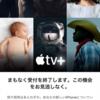 Apple TV+の1年無料