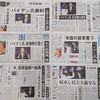 「分断」から「結束」「協調」へ、多様性象徴 副大統領ハリス氏~米大統領選「バイデン氏勝利」を伝える在京紙の記録