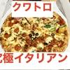 【おすすめ!】ドミノピザの究極イタリアンを食したのでレビュー