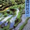 『東南アジアの農村社会』斎藤照子(山川出版社)