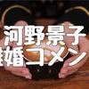 河野景子でコメント発表、元貴乃花との離婚理由