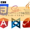 あのプログラミング言語のロゴもダンロードできる!「SVG Porn」を紹介します!
