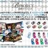 ソフマップ店舗にて「B-PROJECT~鼓動*アンビシャス~」特設コーナー&キャンペーン開始!