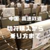 中国の高速鉄道の乗り方〜チケット購入から乗車まで
