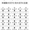 【脳トレ】「3文字しりとりクイズ」無料プリント