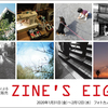 「Zine's Eight」8人の写真作家による写真展とzine販売にゲスト作家として参加します