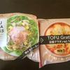 【糖質制限】相模屋のアレンジ豆腐シリーズ♬