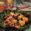 3分クッキング【キムチポテトサラダ】レシピ