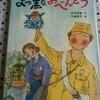 【感想】「まっ黒なおべんとう」 児玉辰春 新日本出版社