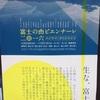 【★★☆】富士本町周辺エリア(するがのくにの芸術祭 富士の山ビエンナーレ2016)