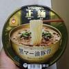 東洋水産 マルちゃん正麺 カップ 黒マー油豚骨 焦がしにんにく風味 食べてみました