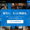 夏休みは U-NEXT 31日間無料キャンペーン で動画を楽しもう!