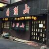 【小倉紀行】NHK「ドキュメント72時間」の舞台になったあのお店を訪ねてみました。
