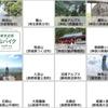 【日記】2017年2月4日(土)「『東京近郊の山ハイク』11コース目「白山・巡礼峠」」