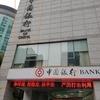 土曜日に中国の蘇州で日本円から中国元に両替する方法。