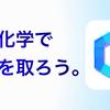 無機化学アプリのAndroid版のページへ画像追加