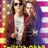映画感想 - エージェント・ウルトラ(2016)