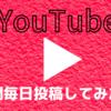 一週間YouTubeに毎日動画投稿して再生数、登録者数がどうなったのか発表!!
