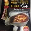 今日のカレー エスビー 神田カレーグランプリ 第1回優勝 ボンディ チーズカレー