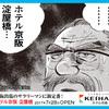 「ホテル京阪 淀屋橋」のじわじわくるWeb広告漫画