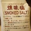 カルデイの燻製塩が気になって