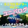 【USJ】ユニバログ!1時間だけ1人でユニバ!シングルライダーデビューしてきたよ!